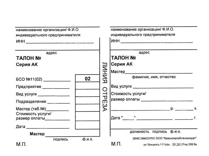 сумма взносов применение товарных чеков при усн юридическим лицом возврата обмена